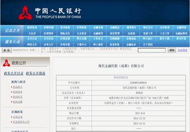 中国人民银行官网验证