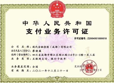 现代金融控股(成都)有限公司支付业务许可证